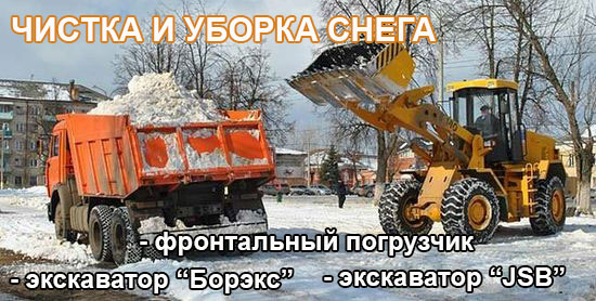 uborka_snega