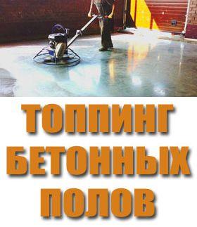 Топпинг бетонных полов